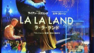 ラ・ラ・ランド LA LA LAND感想 エマ・ストーン アカデミー賞6部門受賞 ネタバレ